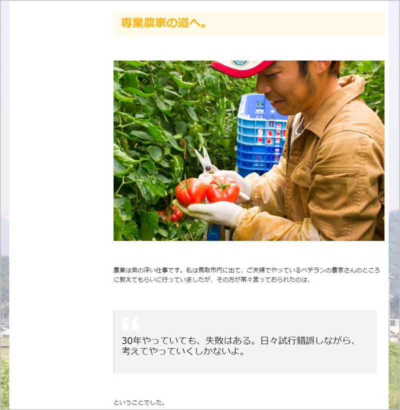 川西さんの就農ストーリー