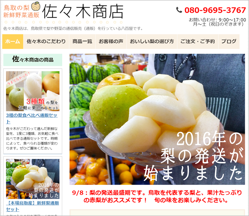 佐々木商店さんホームページ
