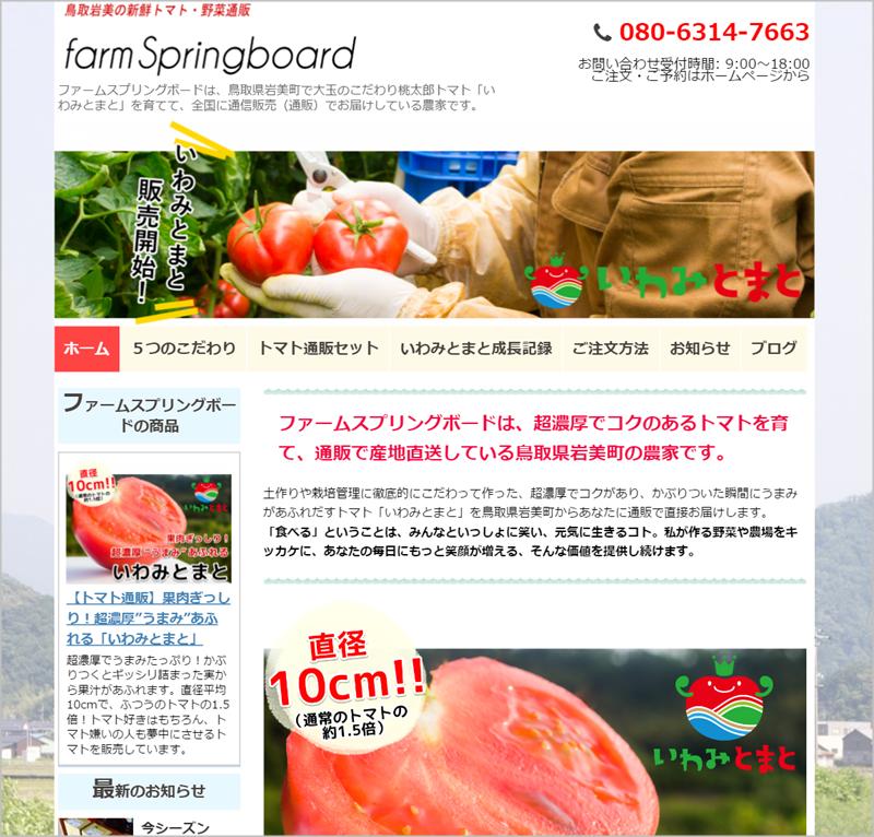 完成した川西さんのホームページ