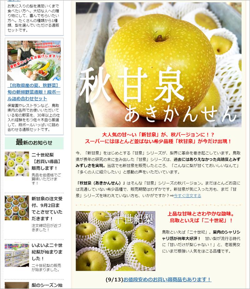 梨の品種ごとに特徴を説明
