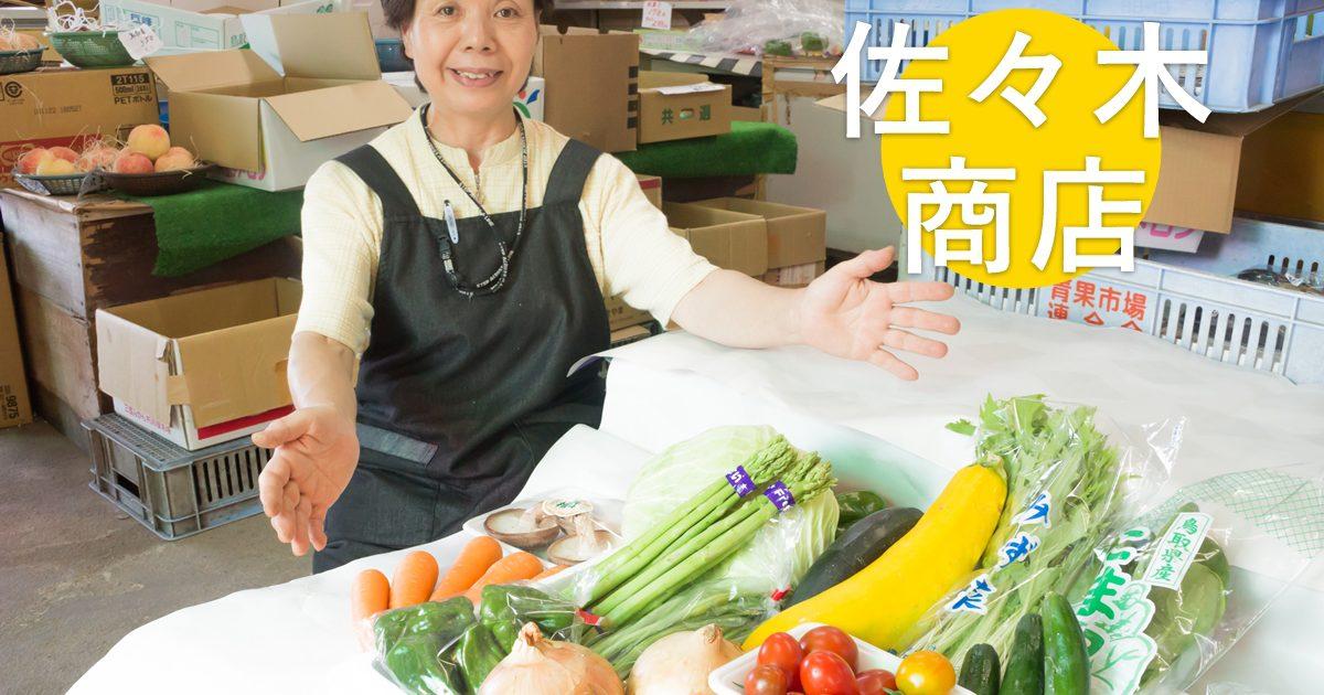 梨や野菜の通販を始めた佐々木商店様