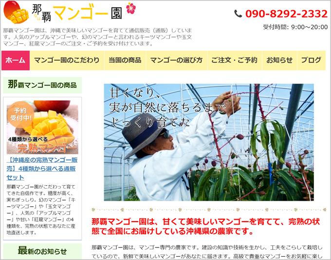 那覇マンゴー園さんのホームページ