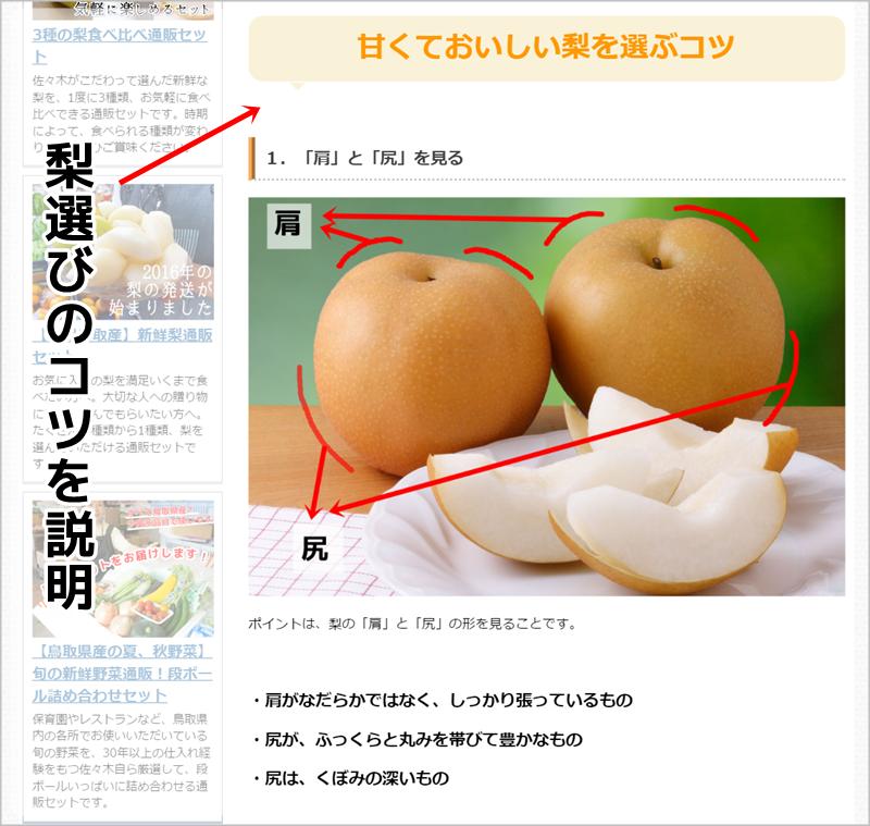梨選びのコツを説明