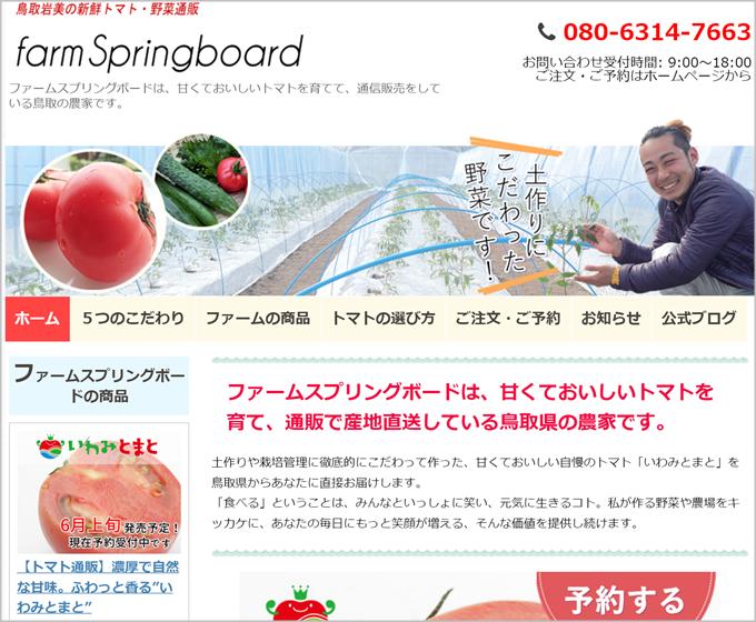 farm Springboardホームページ