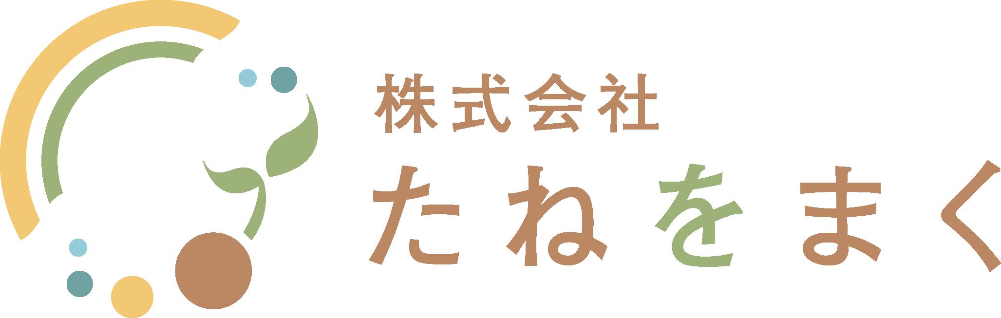 株式会社たねをまく(旧タカグチデザイン)