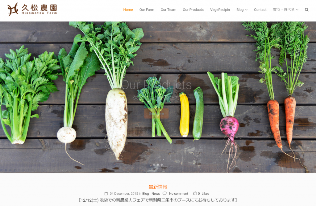 久松農園さんのホームページ
