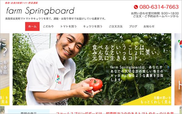 トマトの通販はfarmSpringboardさん
