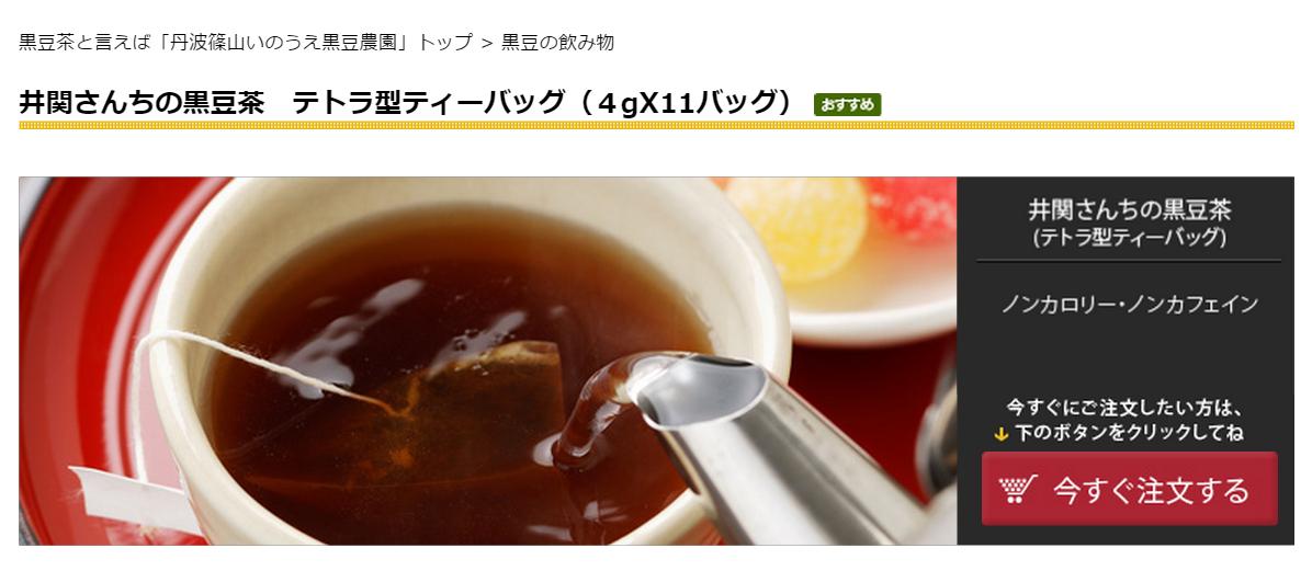 井関さんの黒豆茶