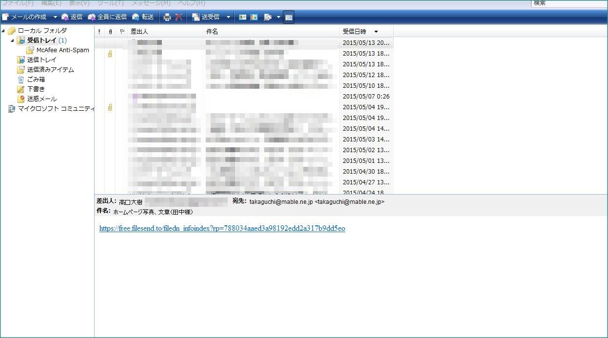 windowsメール7