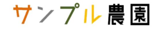 サンプル農園ロゴ