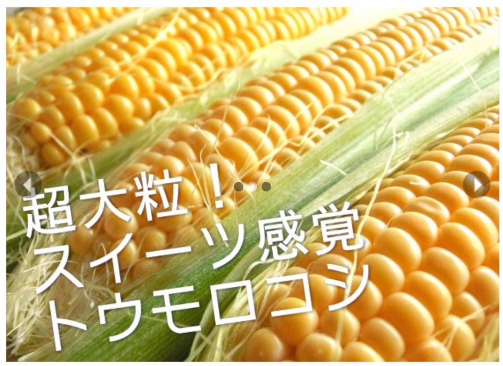 超大粒スイーツ感覚トウモロコシ
