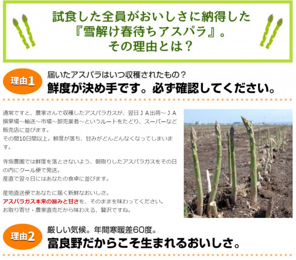 寺坂農園さん縦長商品ページ