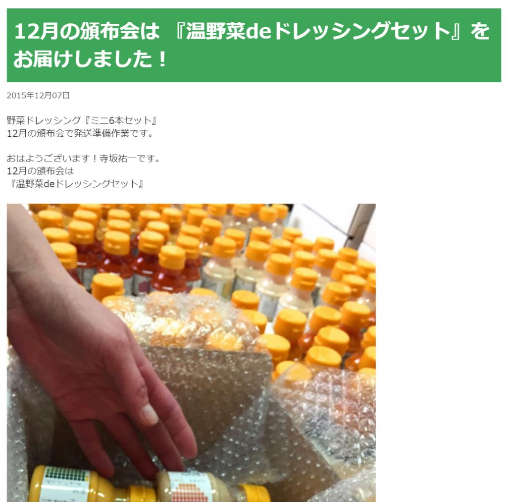 寺坂農園さんブログ