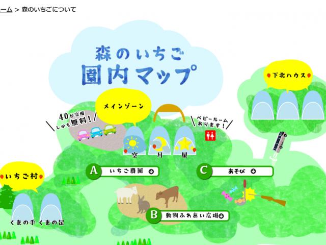 森のいちごさん園内マップ