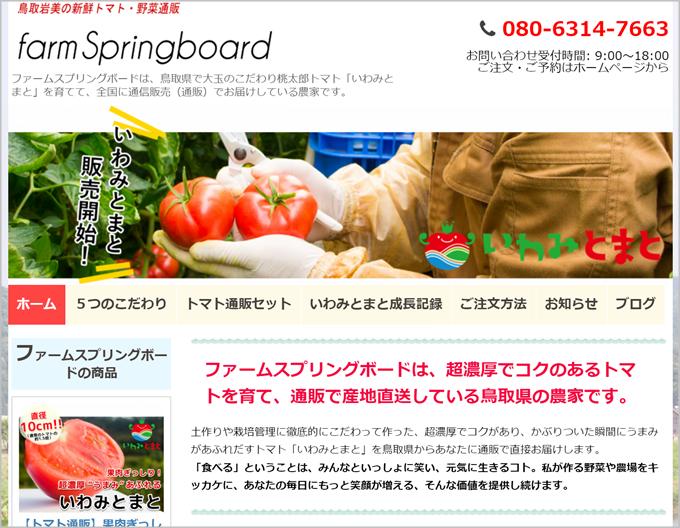 トマト通販のfarm Springboardさん