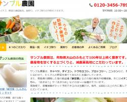 タカグチデザインデモサイトトップページ