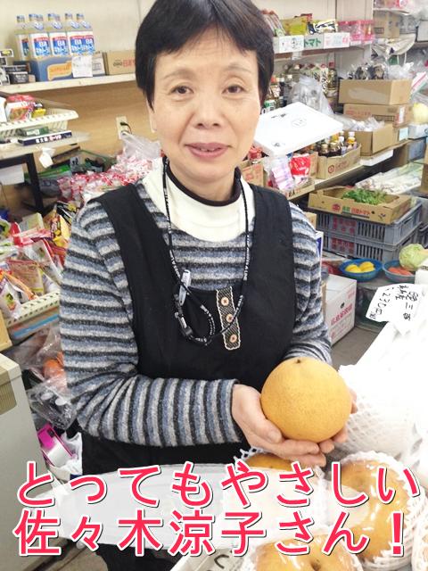 とてもやさしい佐々木涼子さん