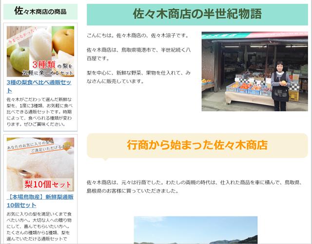 佐々木商店さんの物語