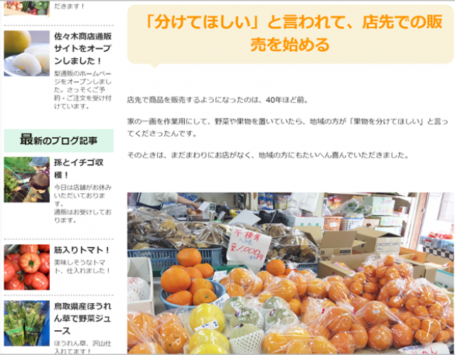 佐々木商店さんの物語2