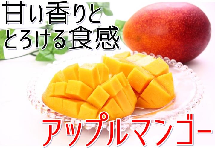 甘い香りととろける食感アップルマンゴー