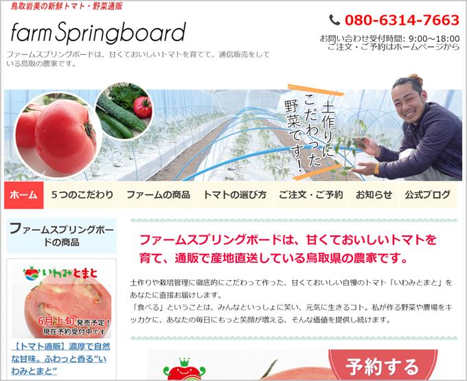 farm Springboard様