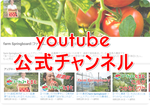 youtube公式チャンネルサムネイル