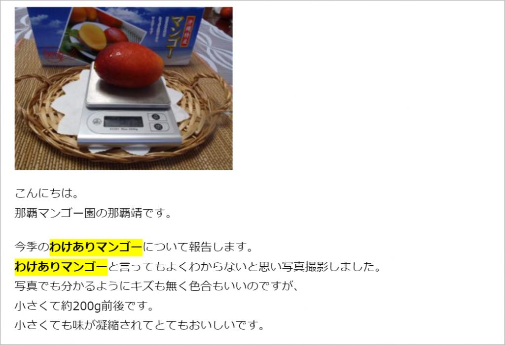 那覇さんのブログ記事