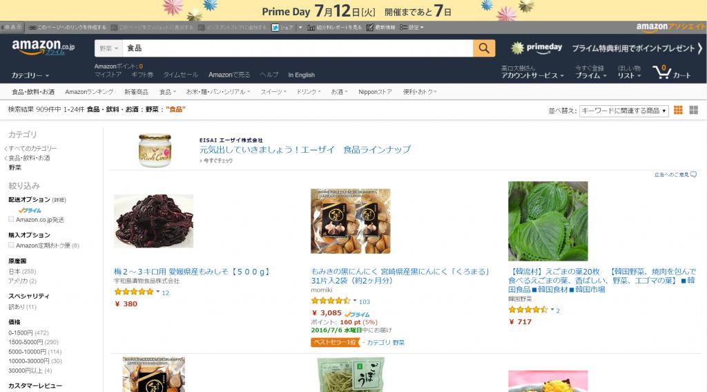 Amazonでお米を販売