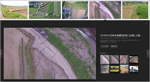 熊本地震で田畑に被害