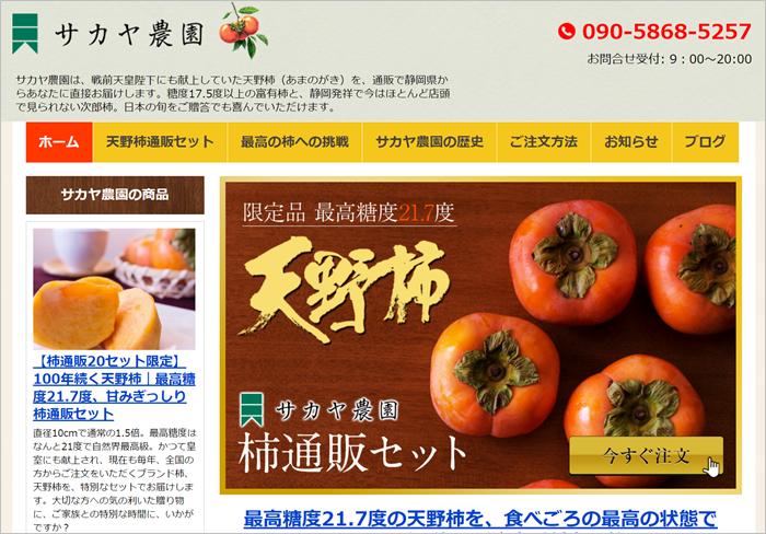 サカヤ農園さんホームページ