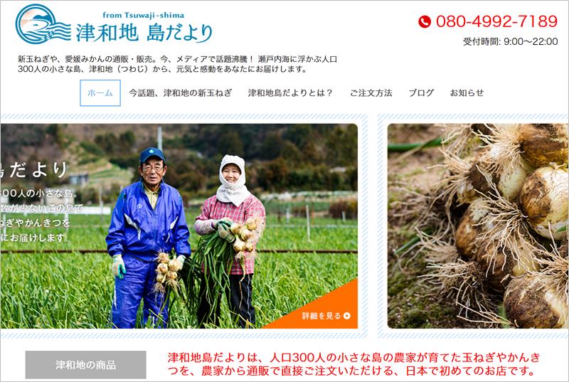 ホームページを作っている農家さん