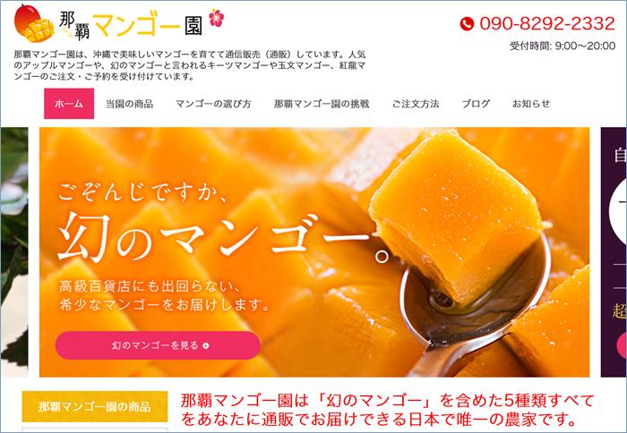 20170603_那覇マンゴー園さんリニューアル