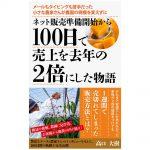 先日出版したネット販売についての書籍に、たくさんのご感想をありがとうございます!