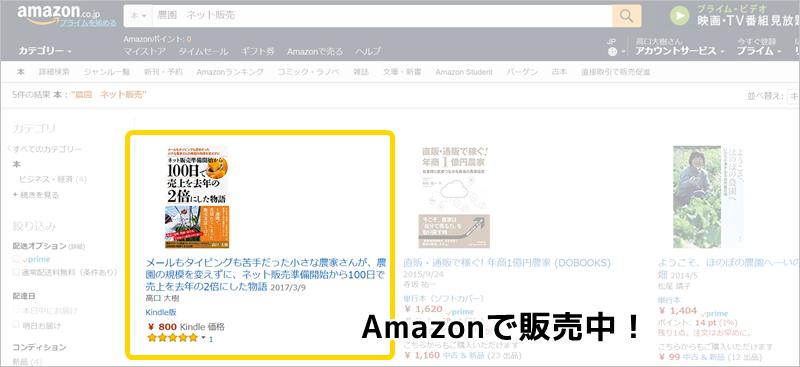 Amazonでネット販売についての書籍を販売中