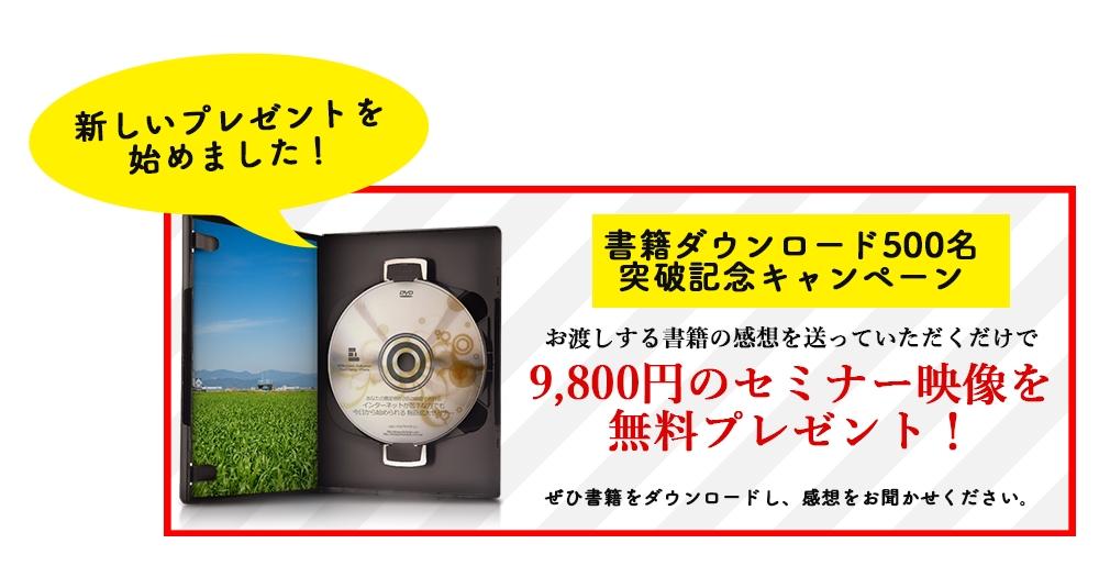 愛知県で行われたセミナーを無料でプレゼントします