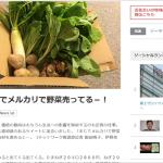 NHKさんの取材を受けてネット販売についてお話しました