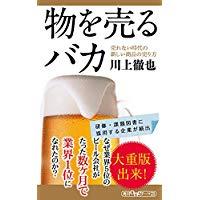 物を売るバカ 売れない時代の新しい商品の売り方 (角川oneテーマ21)