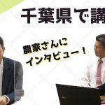 """<span class=""""title"""">千葉県で行政の方のご依頼を受けて、農家さんのネット販売について講演してきました</span>"""