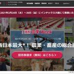 """<span class=""""title"""">2021年2月26日、インテックス大阪で、農家さんのネット販売について講演します</span>"""